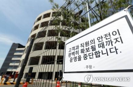Trung tâm hậu cần kho bãi của công ty thương mại điện tử Coupang ở TP Bucheon (Ảnh YONHAP)-